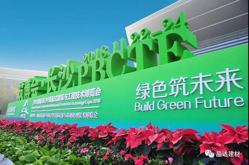 晶達建材亮相2019湖南(長沙)裝配式建筑與工程技術博覽會