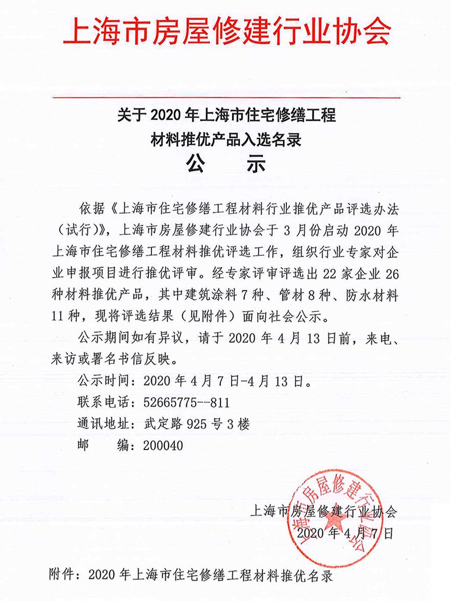 關于2020年上海市住宅修繕工程材料推優產品入選名錄公示